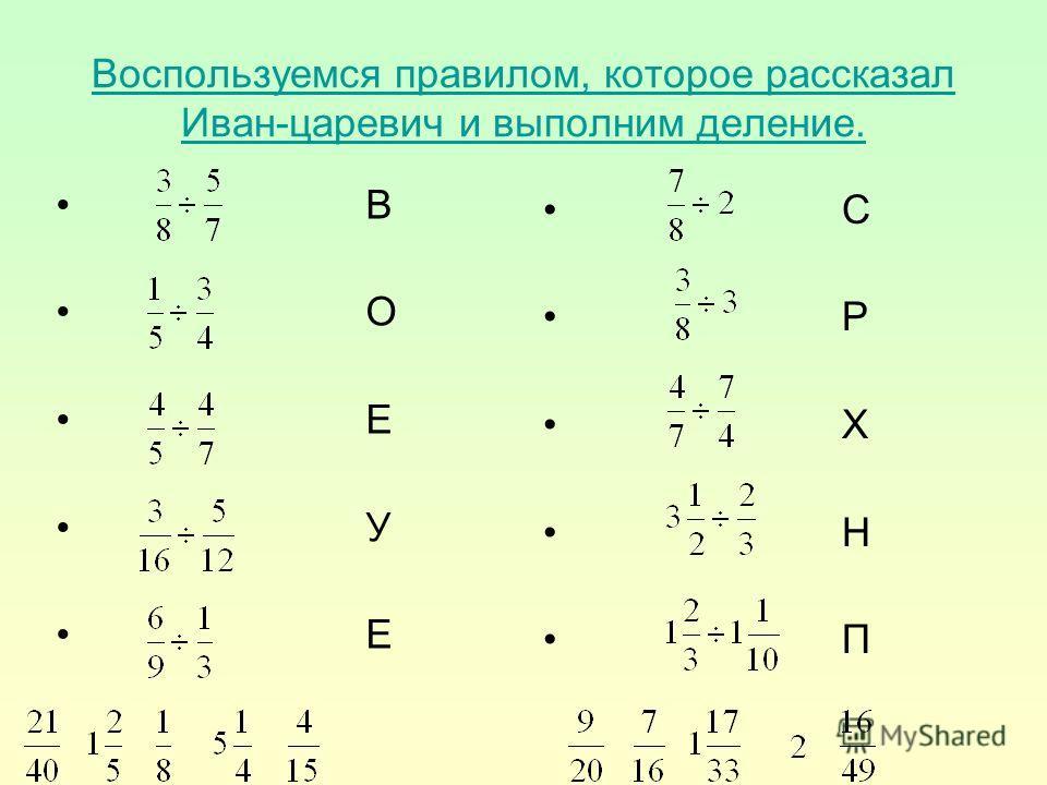 Воспользуемся правилом, которое рассказал Иван-царевич и выполним деление. В О Е У Е С Р Х Н П