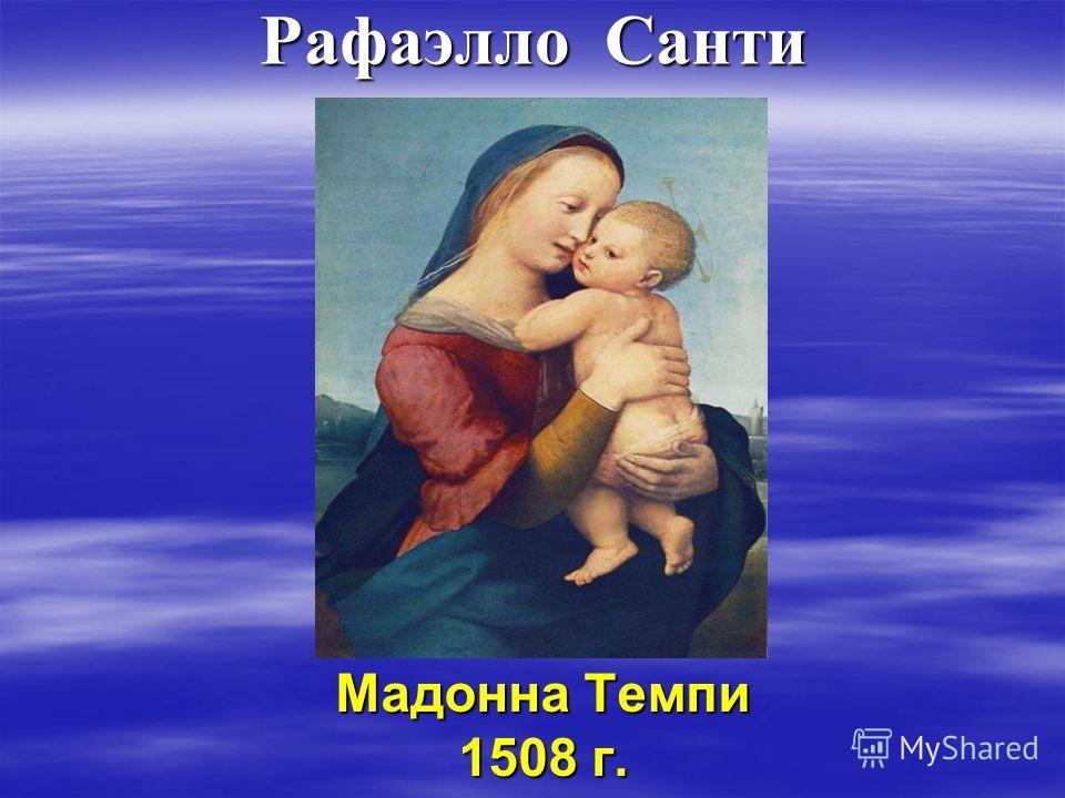 Рафаэлло Санти Мадонна Темпи 1508 г.