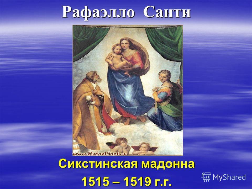 Рафаэлло Санти Сикстинская мадонна 1515 – 1519 г.г.