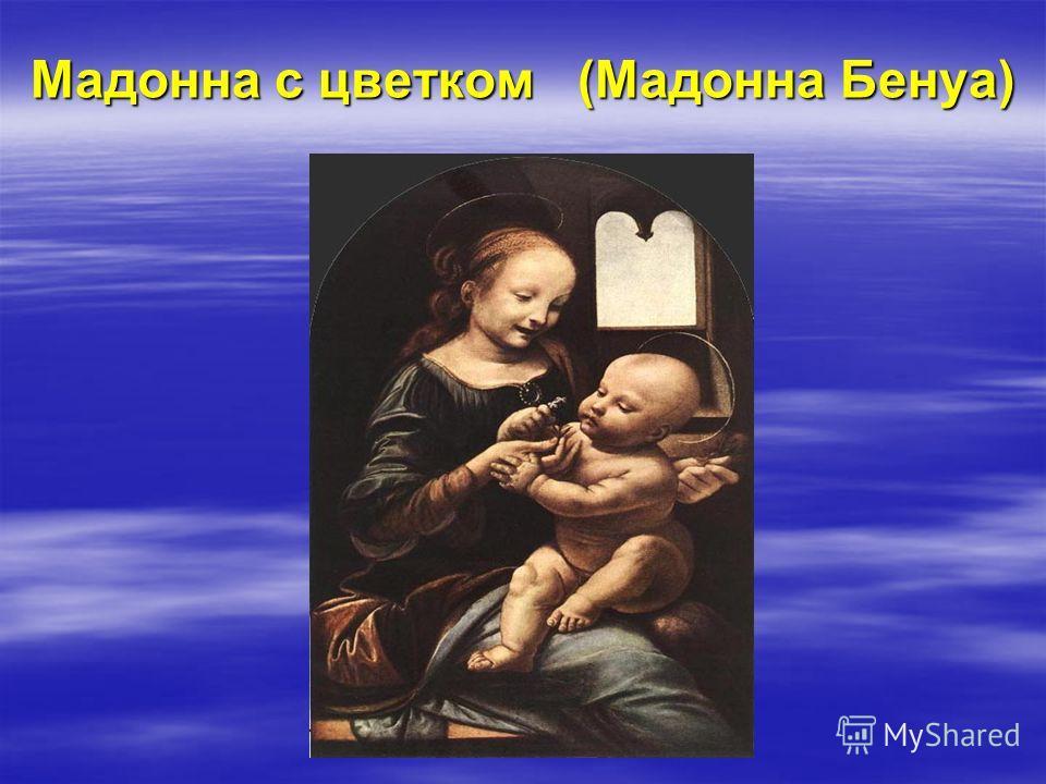Мадонна с цветком (Мадонна Бенуа)
