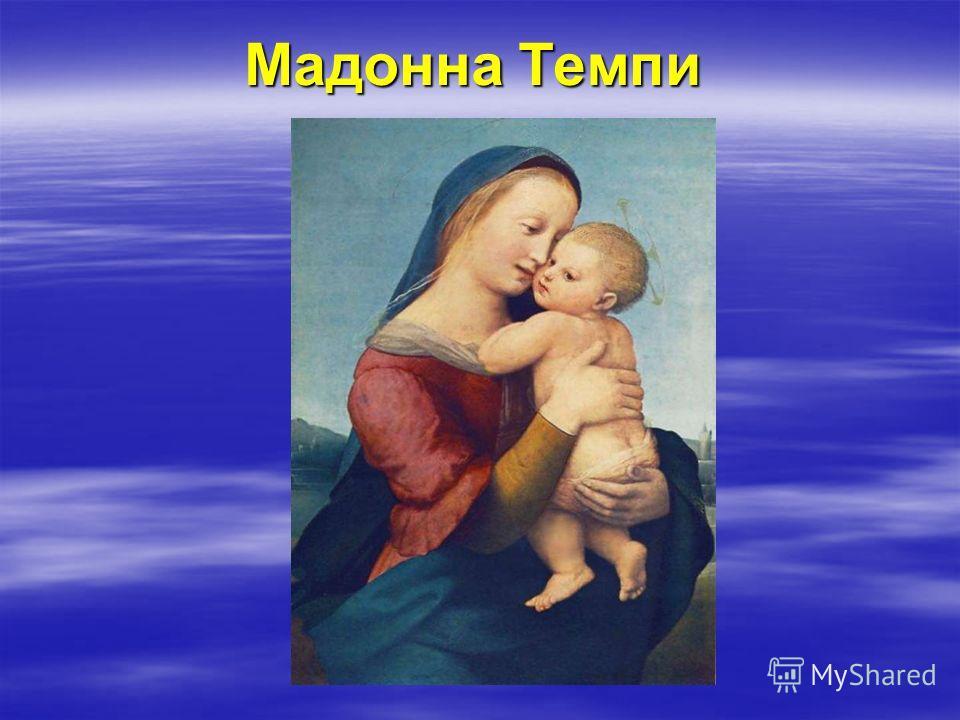 Мадонна Темпи