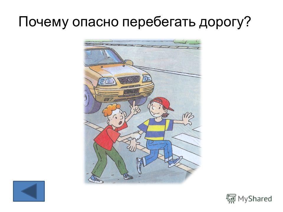 Почему опасно перебегать дорогу?