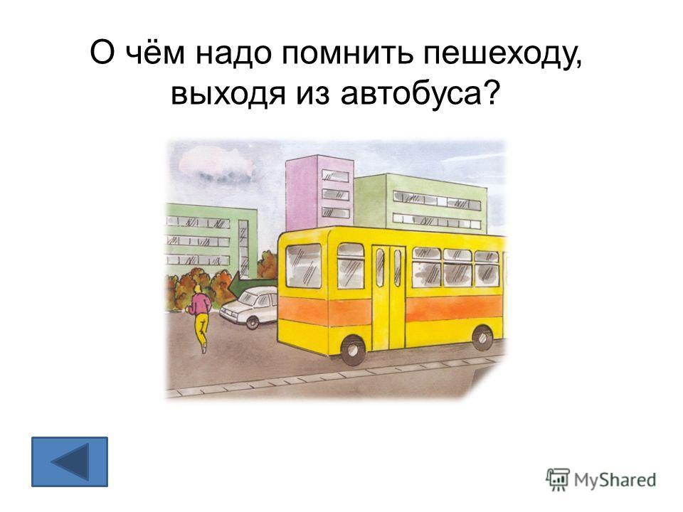 О чём надо помнить пешеходу, выходя из автобуса?