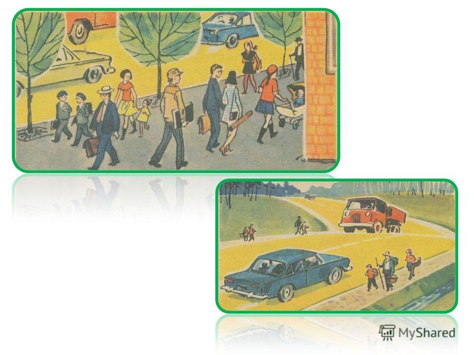 Бурлит в движенье мостовая Бегут авто, спешат трамваи Все будьте правилу верны - Держитесь правой стороны.