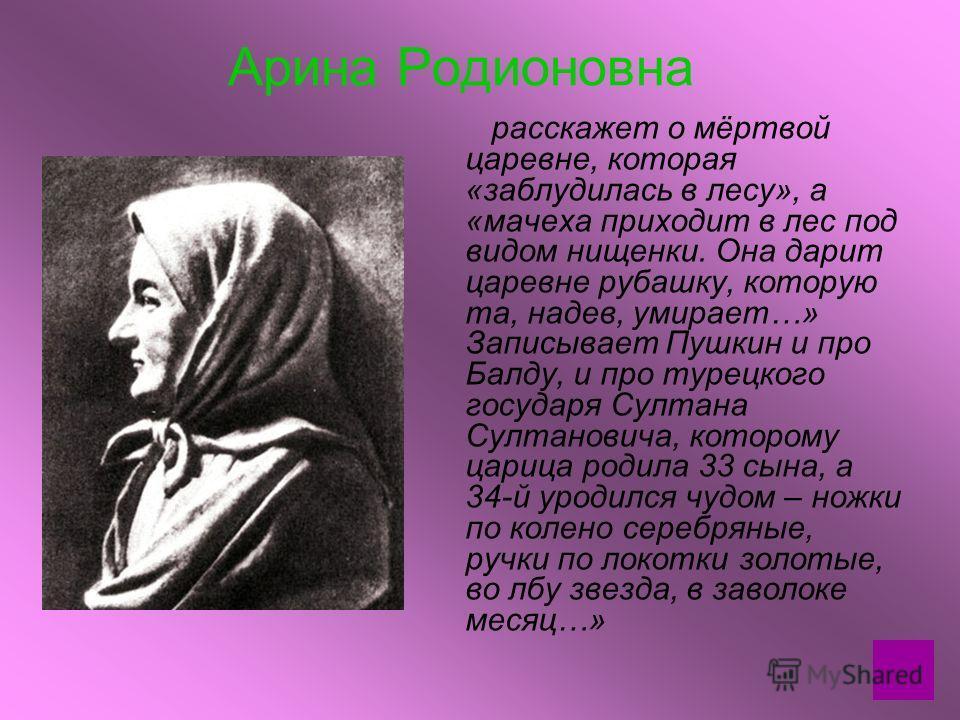 В годы ссылки в Михайловском поэт попросит Арину Родионовну вновь рассказать ему те детские сказки.