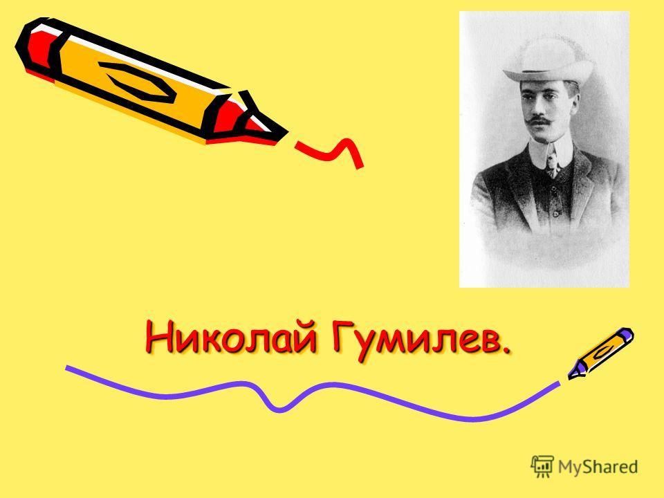 Николай Гумилев.