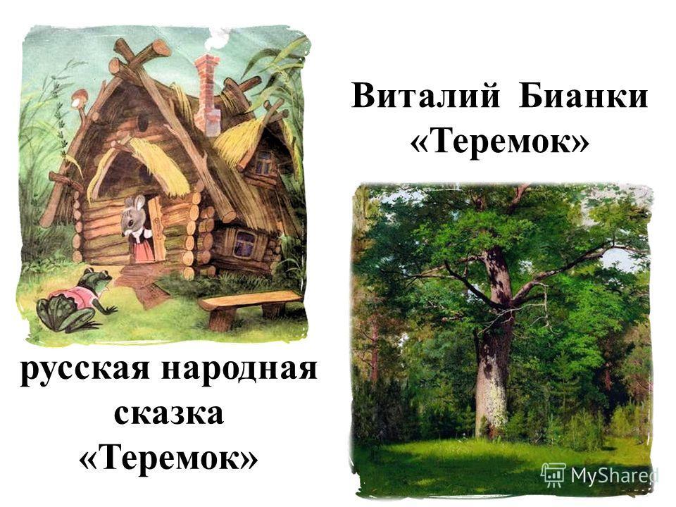 Виталий Бианки «Теремок» русская народная сказка «Теремок»