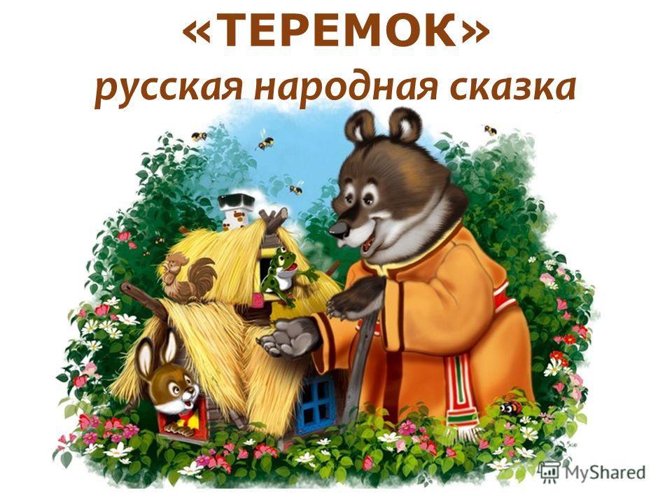 «ТЕРЕМОК» русская народная сказка