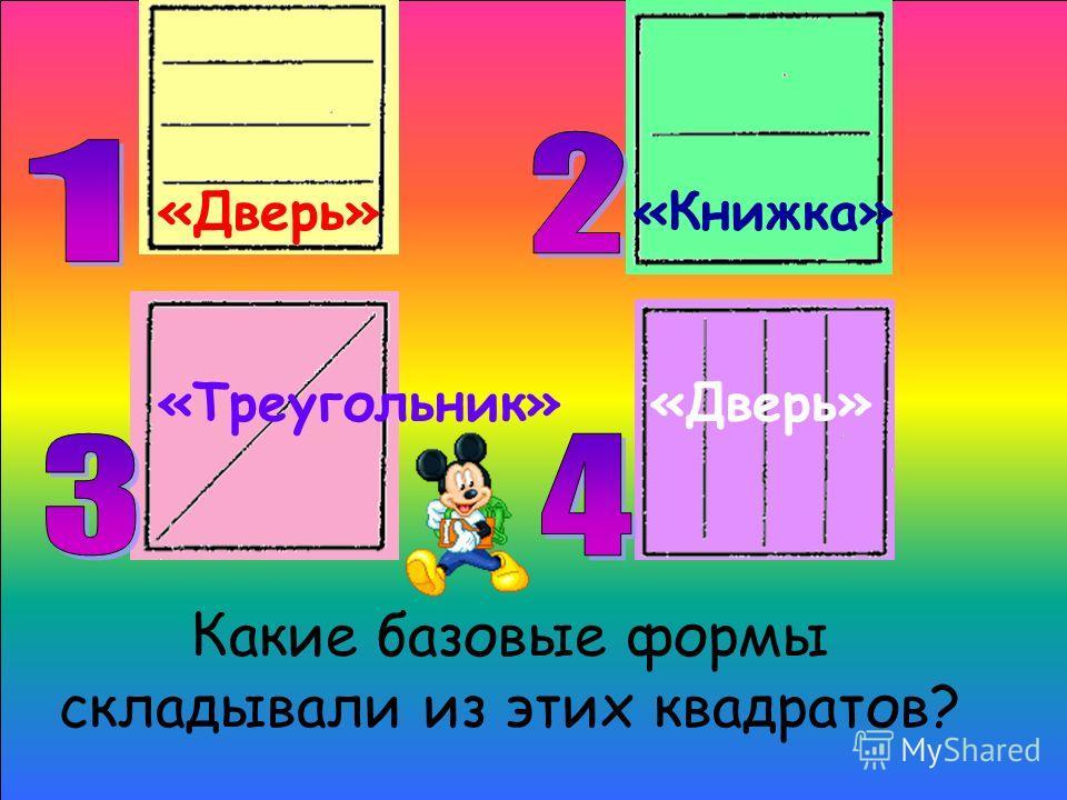 Какие базовые формы складывали из этих квадратов? «Дверь» «Книжка» «Треугольник» «Дверь»