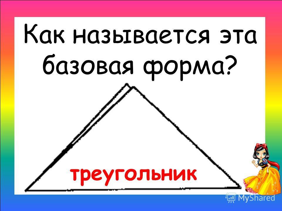 Как называется эта базовая форма? треугольник
