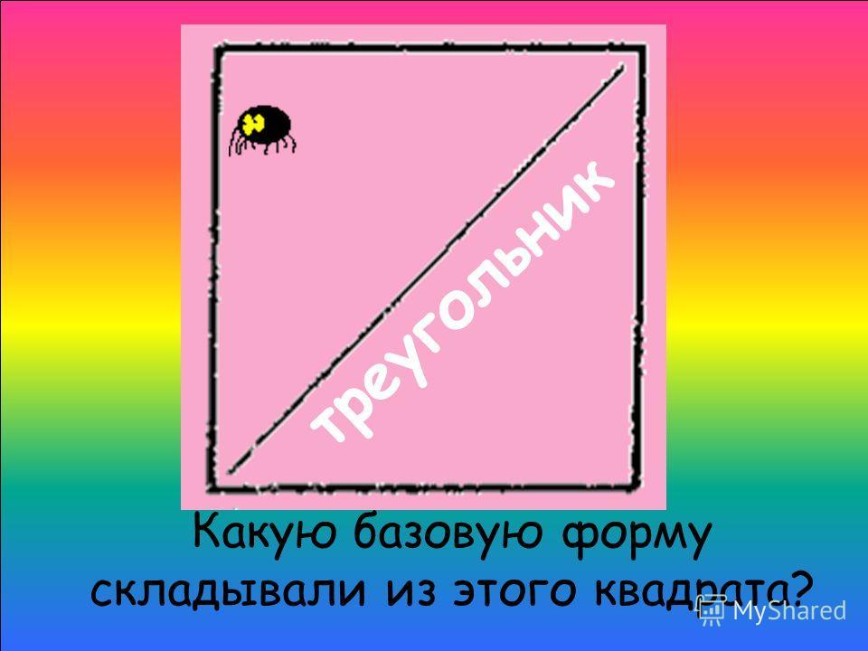 Какую базовую форму складывали из этого квадрата? треугольник