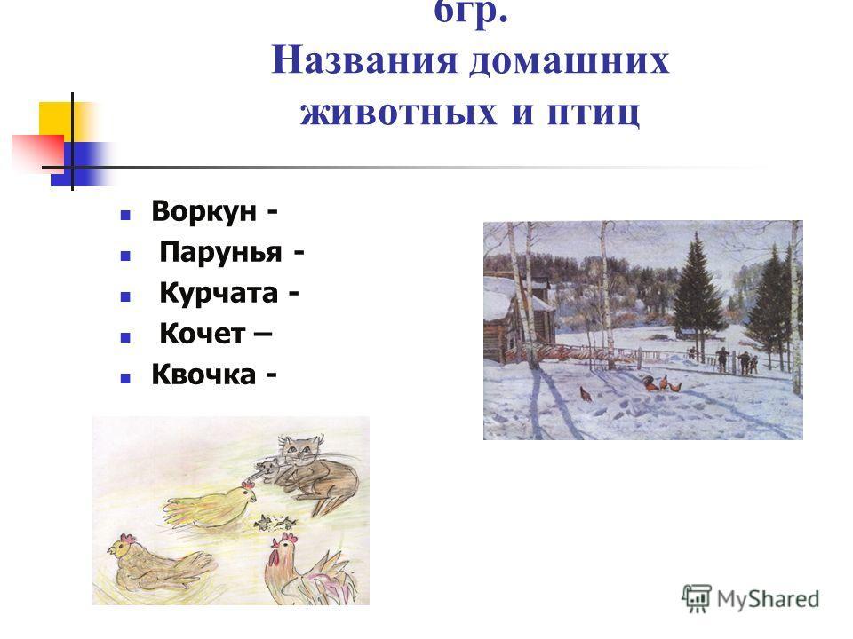 6гр. Названия домашних животных и птиц Воркун - Парунья - Курчата - Кочет – Квочка -