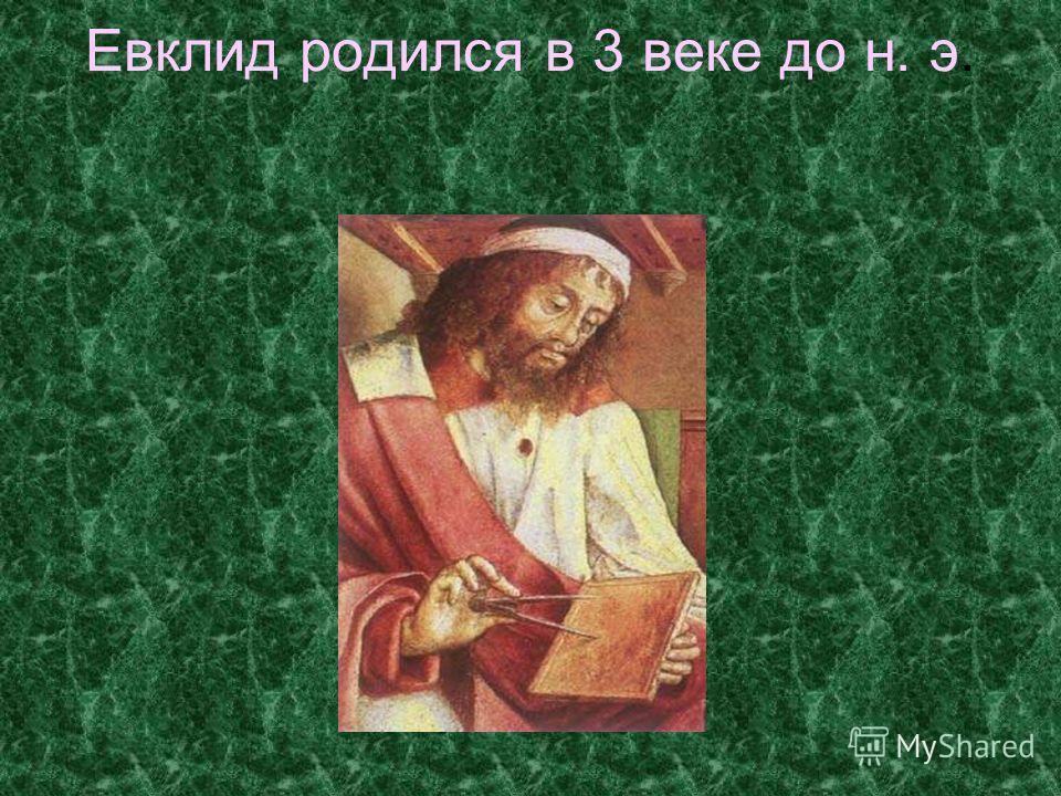 Евклид родился в 3 веке до н. э.