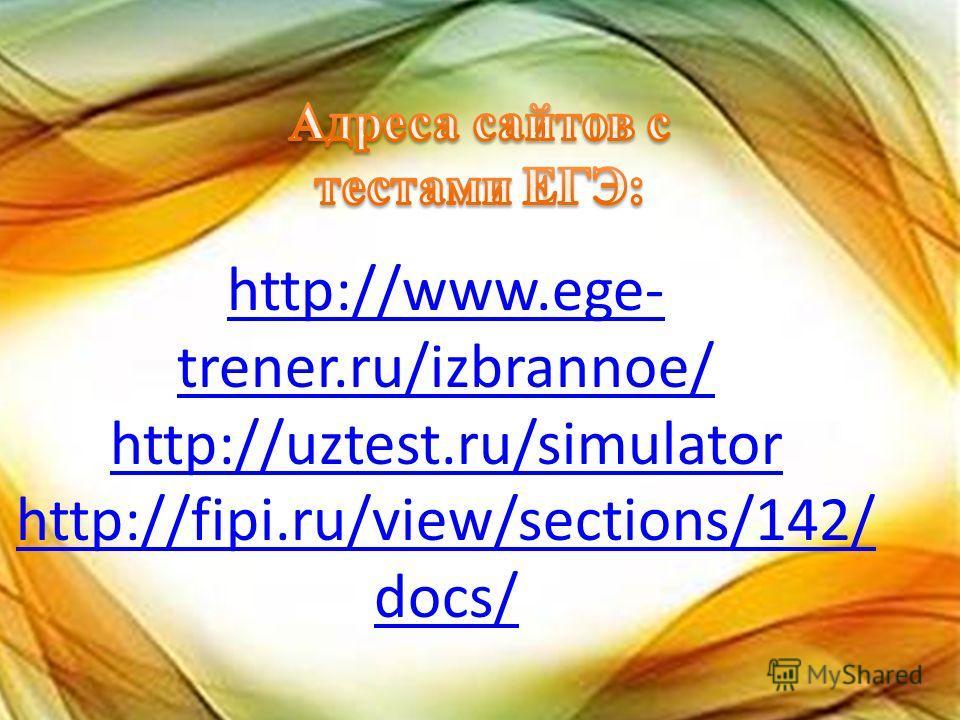 http://www.ege- trener.ru/izbrannoe/ http://uztest.ru/simulator http://fipi.ru/view/sections/142/ docs/