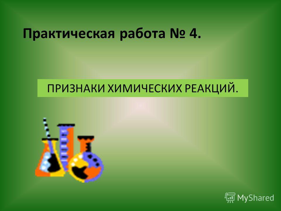 ПРИЗНАКИ ХИМИЧЕСКИХ РЕАКЦИЙ. Практическая работа 4.