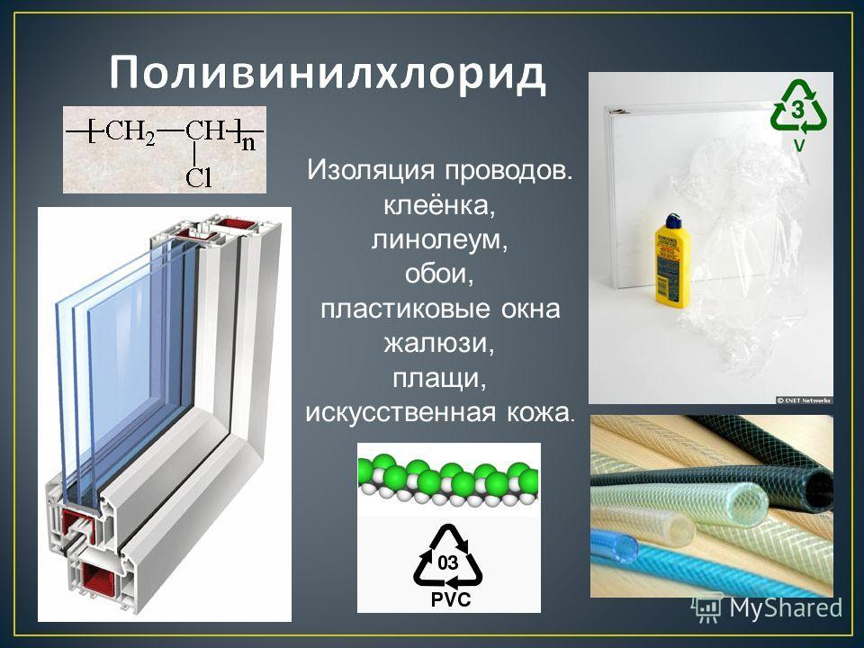 Изоляция проводов. клеёнка, линолеум, обои, пластиковые окна жалюзи, плащи, искусственная кожа.