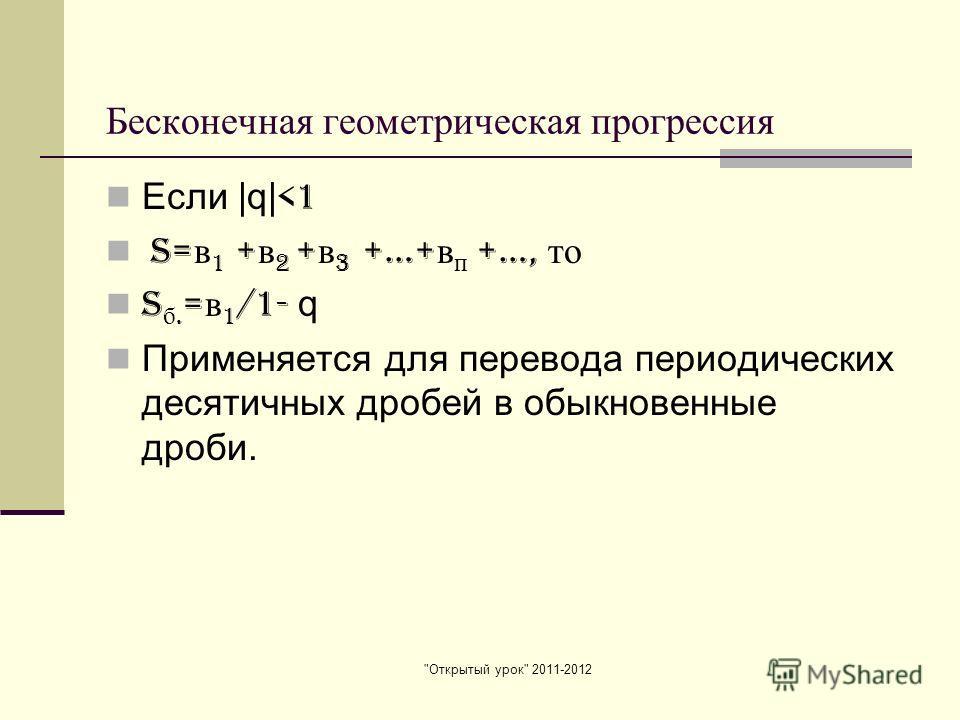 Открытый урок 2011-2012 Бесконечная геометрическая прогрессия Если |q|