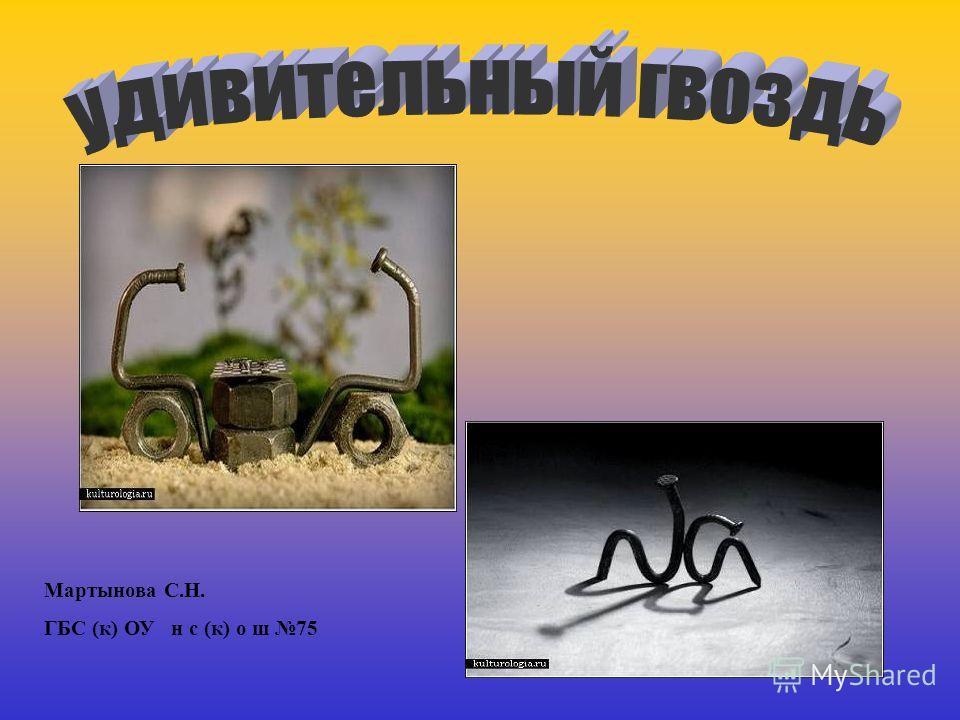 Мартынова С.Н. ГБС (к) ОУ н с (к) о ш 75