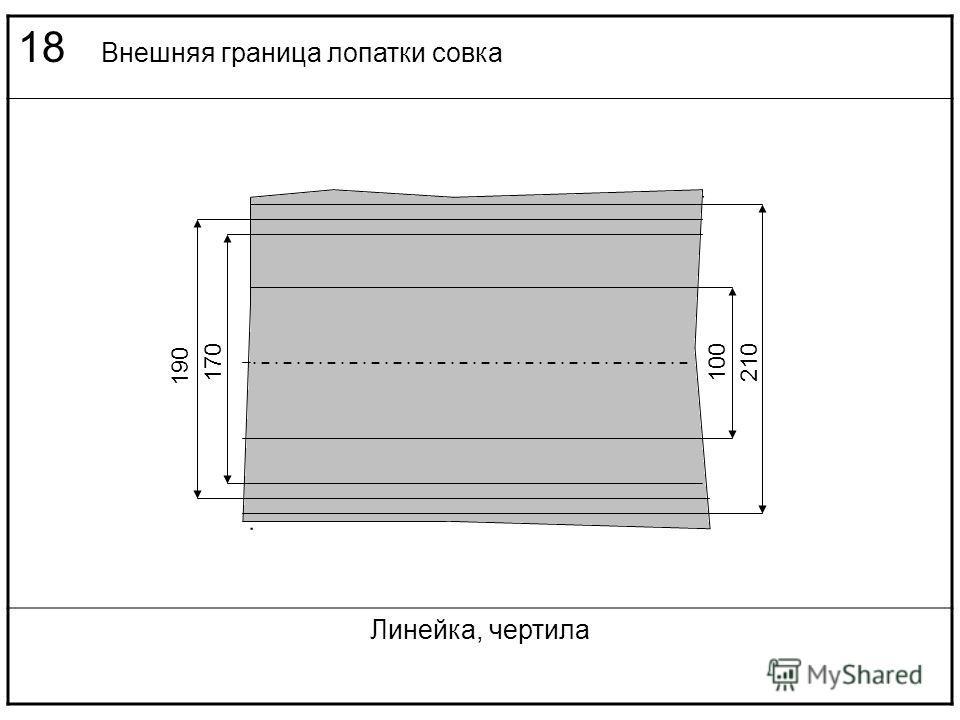 18 Внешняя граница лопатки совка Линейка, чертила 210100 190 170