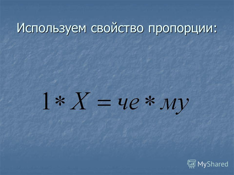 Используем свойство пропорции: