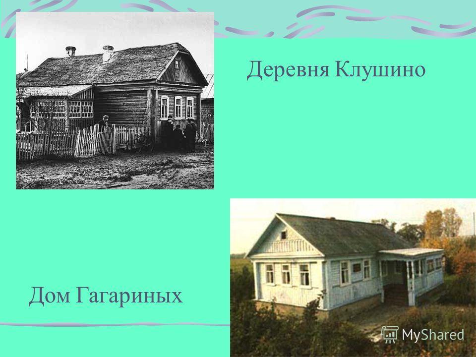 Деревня Клушино Дом Гагариных