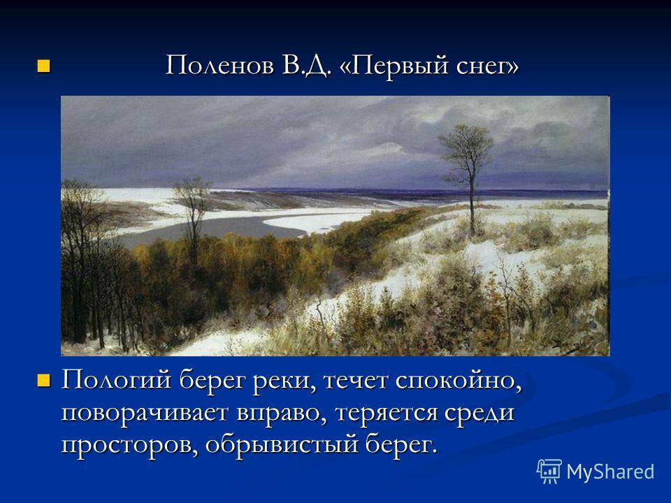 В мире русской природы… С.Т.Аксаков «Снег». С.Т.Аксаков «Снег». В.Д.Поленов « Первый снег». В.Д.Поленов « Первый снег».