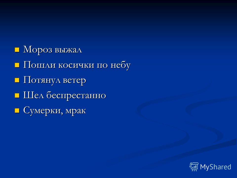 Горячая любовь к природе…не остывает в душе моей никогда. С.Т. Аксаков. С.Т. Аксаков.