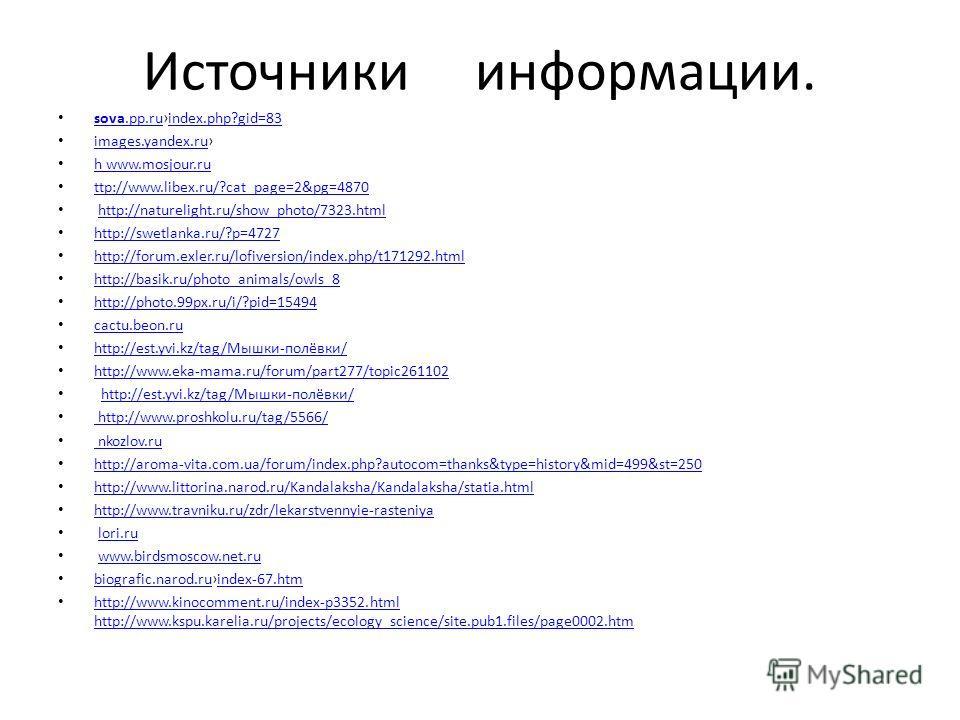 Источники информации. sova.pp.ruindex.php?gid=83 sova.pp.ruindex.php?gid=83 images.yandex.ru h www.mosjour.ru hwww.mosjour.ru ttp://www.libex.ru/?cat_page=2&pg=4870 http://naturelight.ru/show_photo/7323.html http://swetlanka.ru/?p=4727 http://forum.e