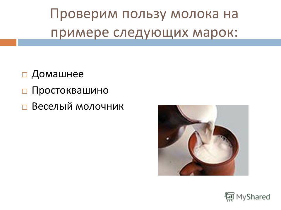 Проверим пользу молока на примере следующих марок : Домашнее Простоквашино Веселый молочник