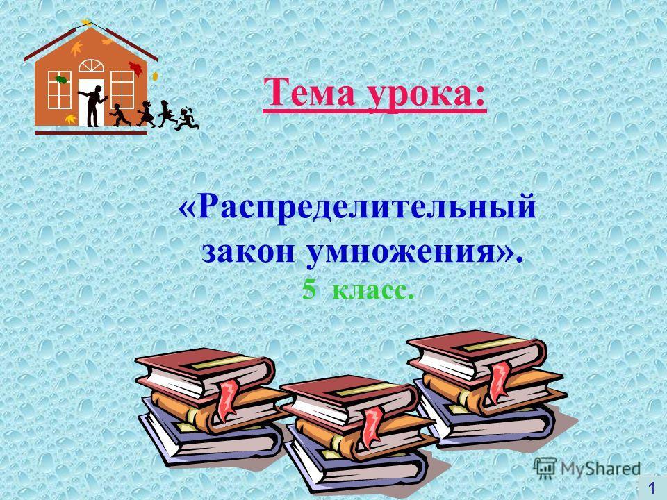 Тема урока: «Распределительный закон умножения». 5 класс. 1