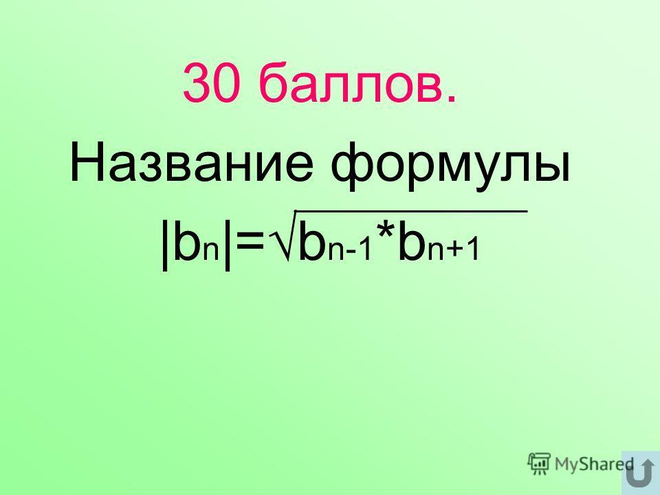 30 баллов. Название формулы  b n  =b n-1 *b n+1