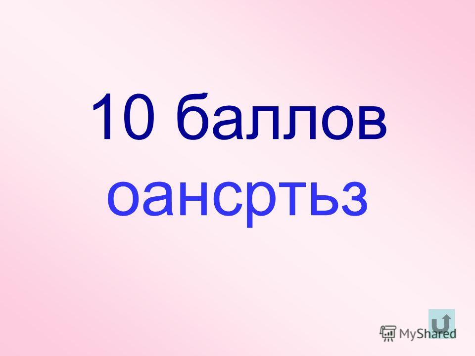 10 баллов оансртьз