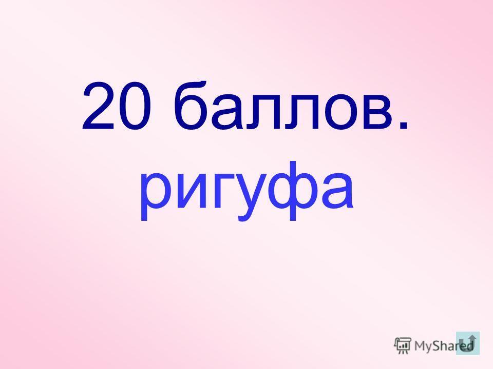20 баллов. ригуфа