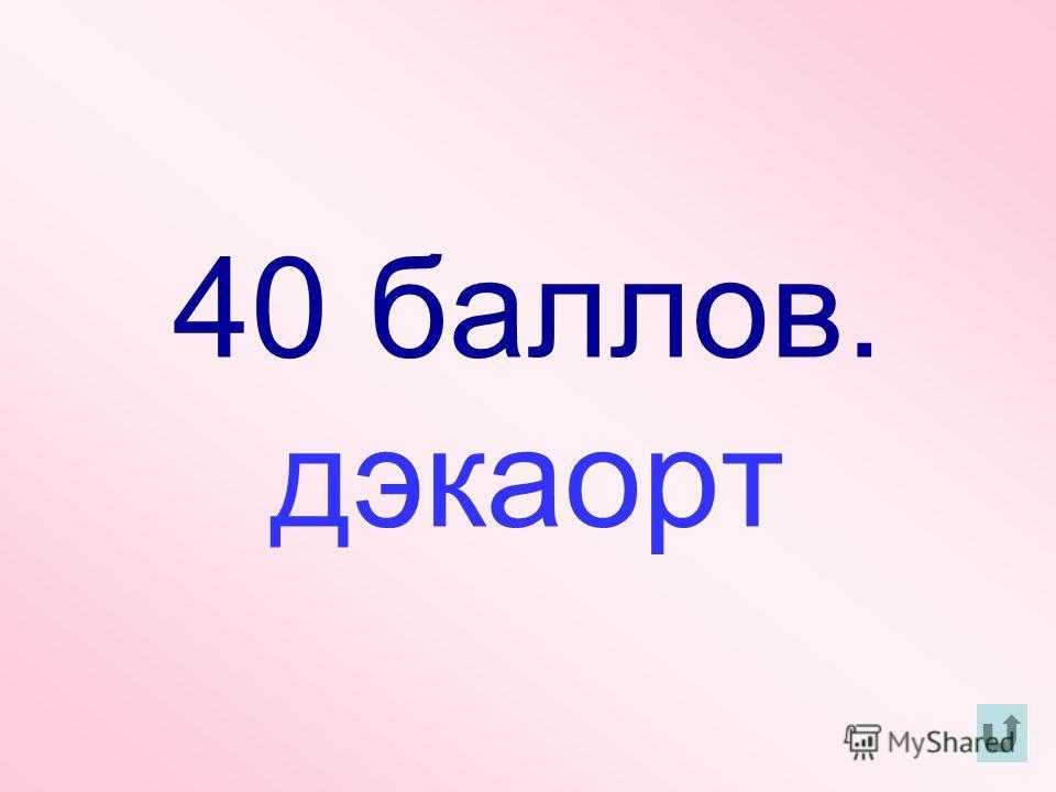 40 баллов. дэкаорт