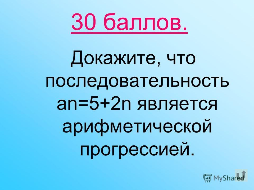 30 баллов. Докажите, что последовательность an=5+2n является арифметической прогрессией.