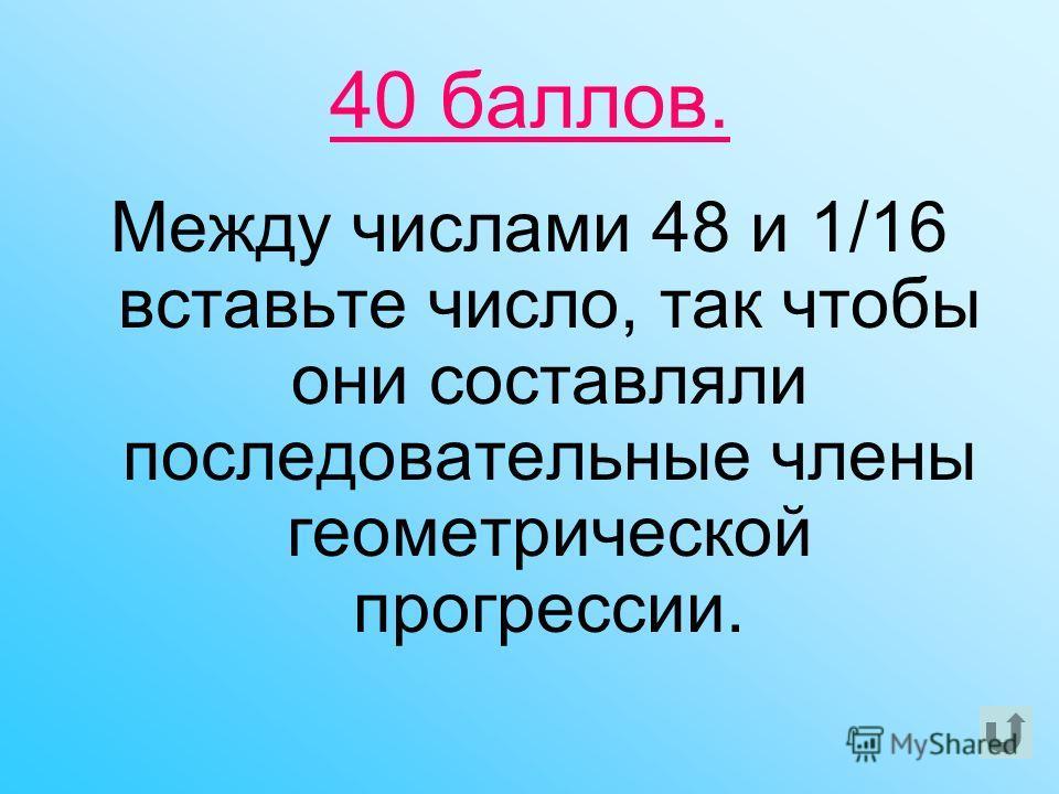 40 баллов. Между числами 48 и 1/16 вставьте число, так чтобы они составляли последовательные члены геометрической прогрессии.
