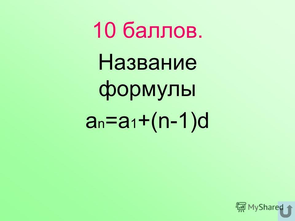 10 баллов. Название формулы a n =a 1 +(n-1)d