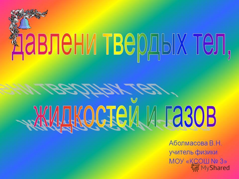 Аболмасова В.Н. учитель физики МОУ «КСОШ 3»