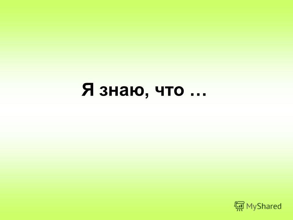 Я знаю, что …