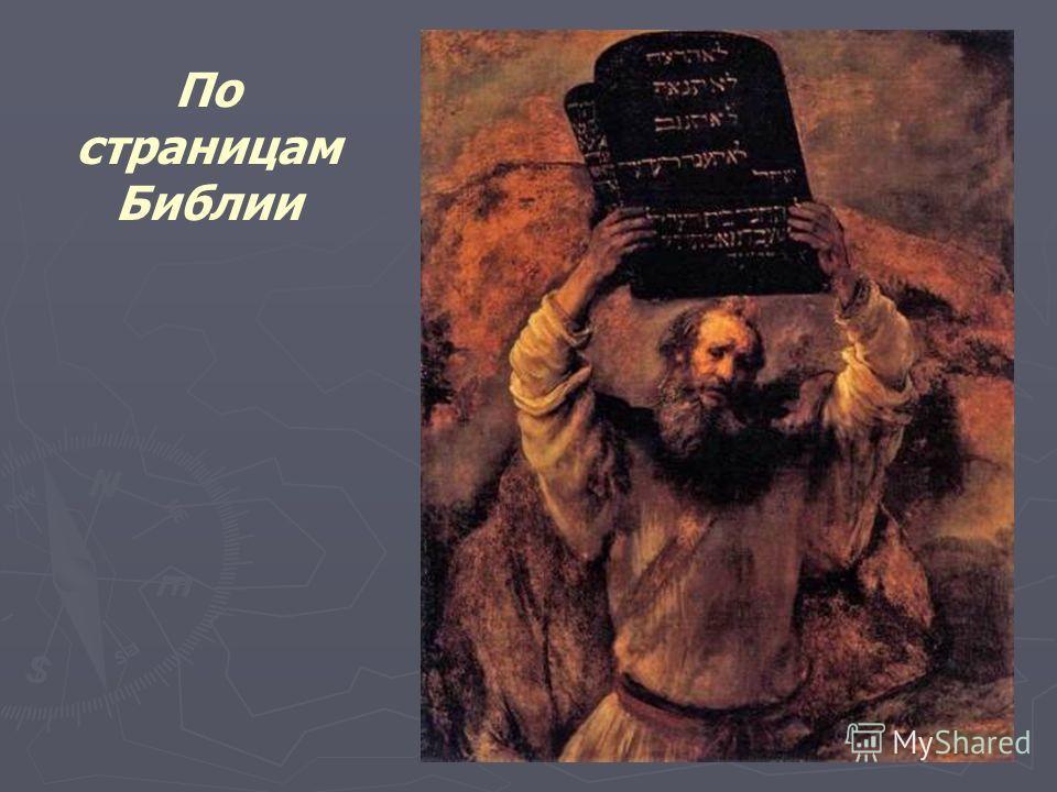 По страницам Библии