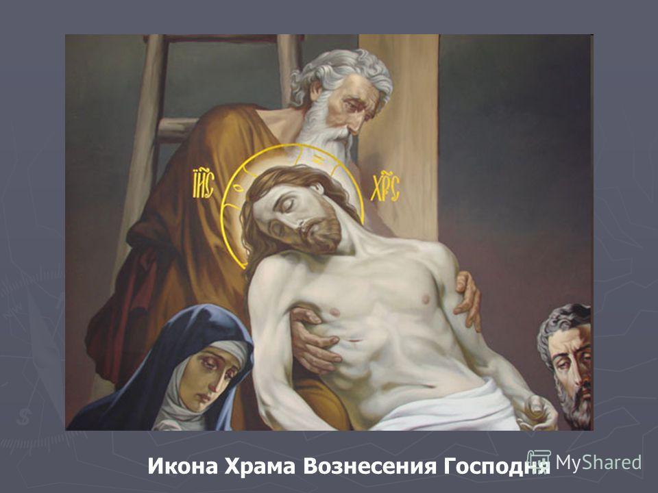 Икона Храма Вознесения Господня