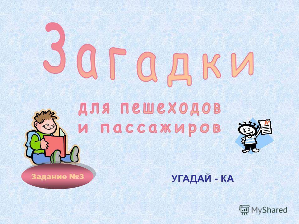 Задание 3 УГАДАЙ - КА