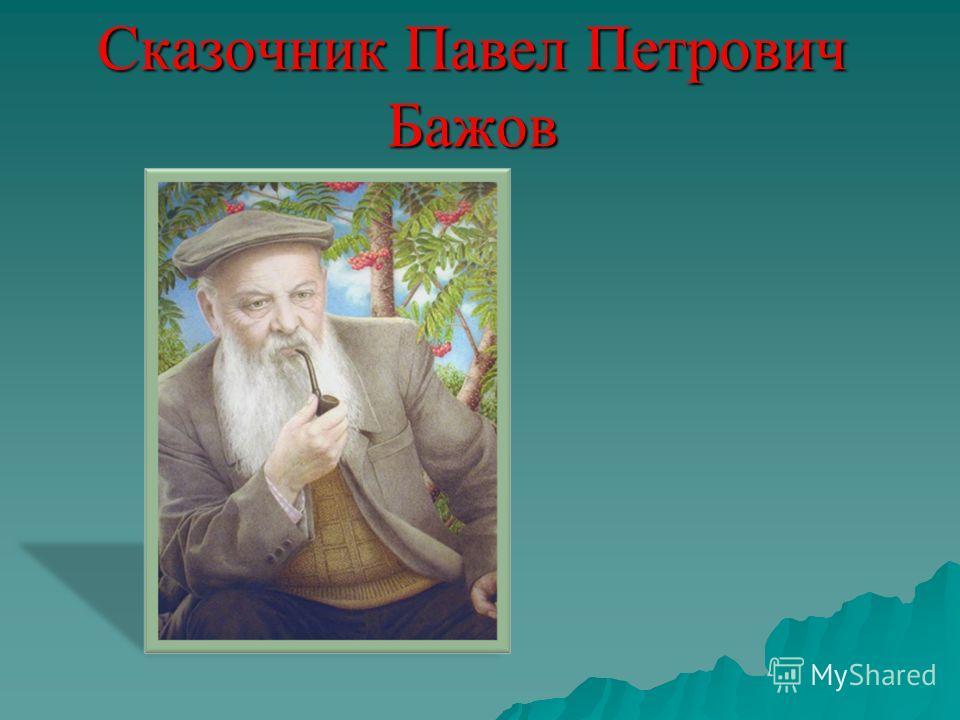 Сказочник Павел Петрович Бажов