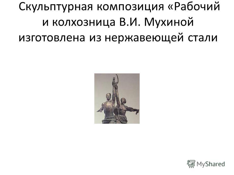 Скульптурная композиция «Рабочий и колхозница В.И. Мухиной изготовлена из нержавеющей стали