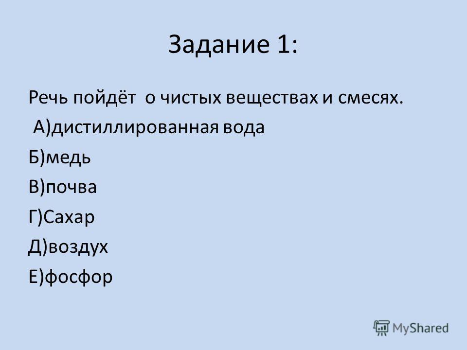 Задание 1: Речь пойдёт о чистых веществах и смесях. А)дистиллированная вода Б)медь В)почва Г)Сахар Д)воздух Е)фосфор