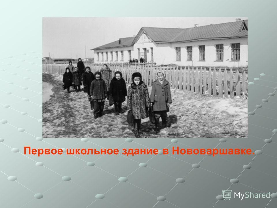 Первое школьное здание в Нововаршавке.