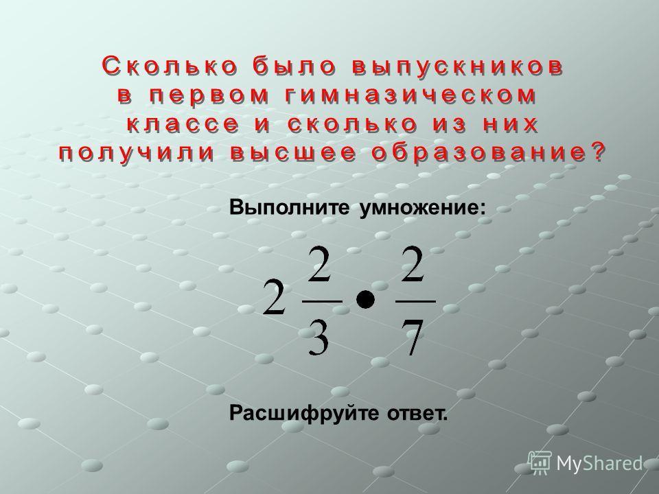 Выполните умножение: Расшифруйте ответ.