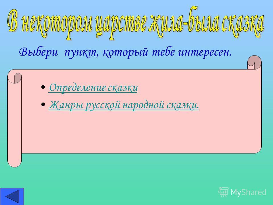 Определение сказки Жанры русской народной сказки. Выбери пункт, который тебе интересен.
