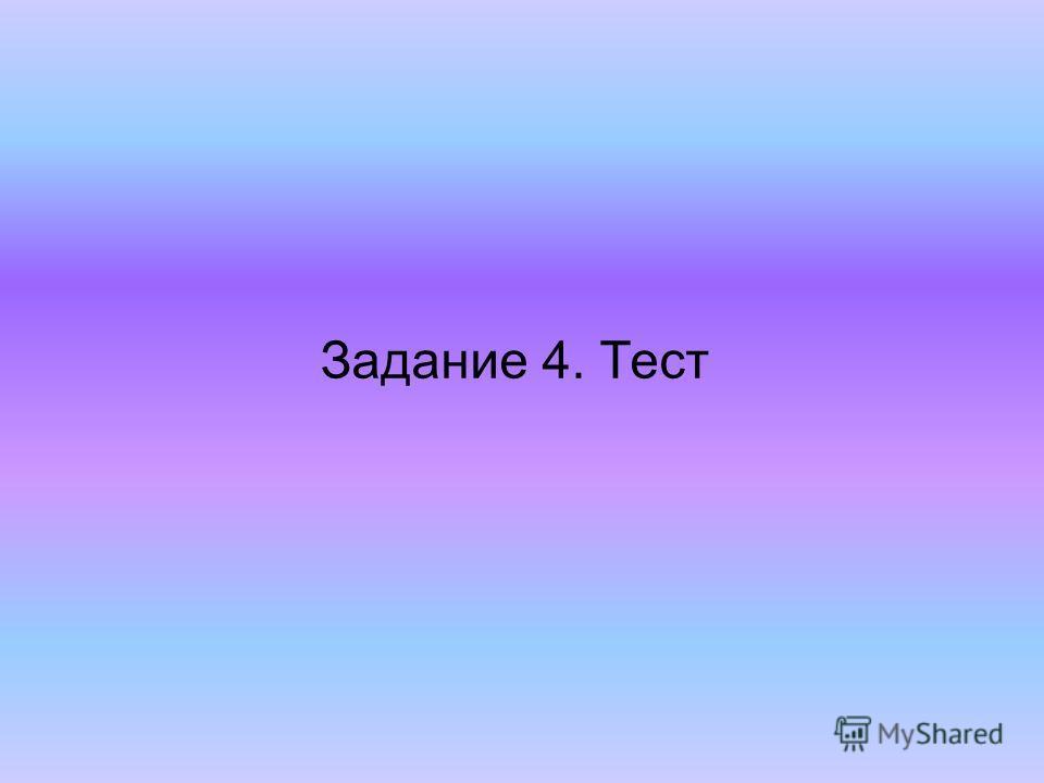 Задание 4. Тест