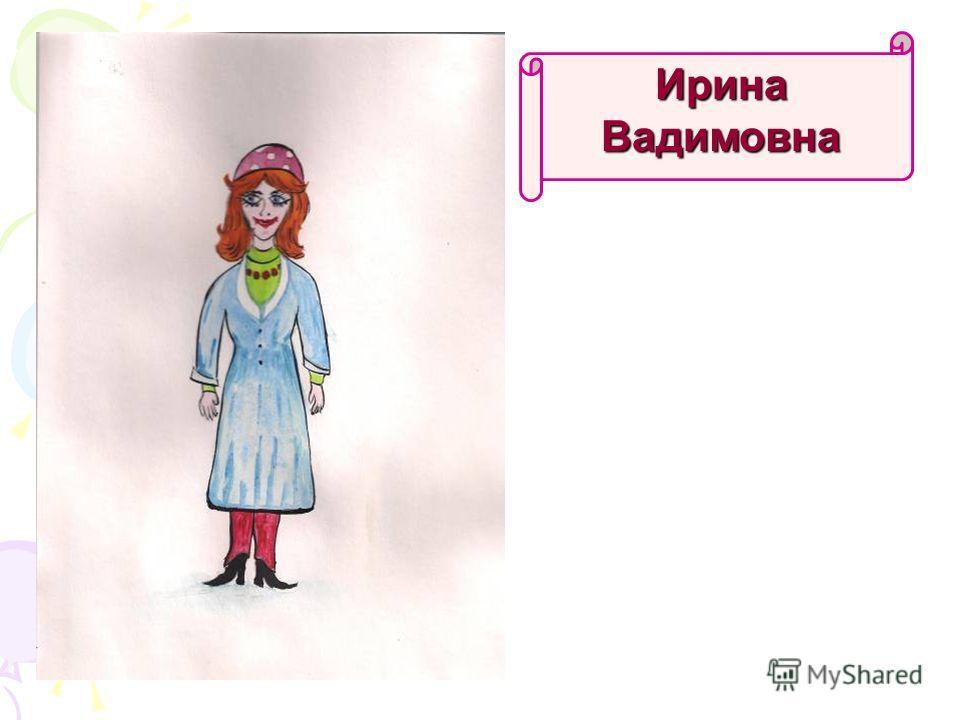 Ирина Вадимовна